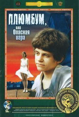 Постер фильма Плюмбум, или Опасная игра (1987)
