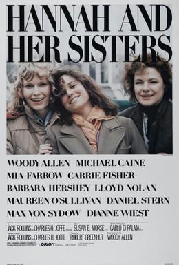 Постер фильма Ханна и ее сестры (1986)