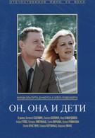Он, она и дети (1986)