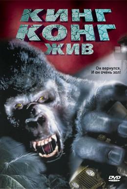 Постер фильма Кинг Конг жив (1986)
