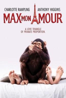 Постер фильма Макс, моя любовь (1986)