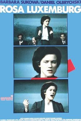 Постер фильма Роза Люксембург (1986)