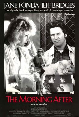 Постер фильма На следующее утро (1986)
