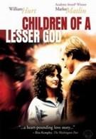 Дети тишины (1986)