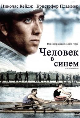 Постер фильма Человек в синем (1986)
