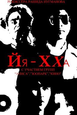 Постер фильма Йя-Хха (1986)