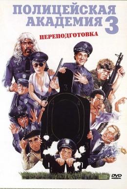 Постер фильма Полицейская академия 3: Переподготовка (1986)