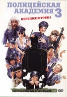 Полицейская академия 3: Переподготовка (1986)