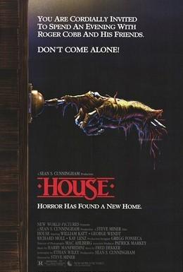 Постер фильма Дом (1986)