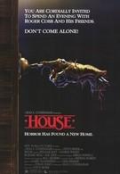 Дом (1985)