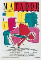 Матадор (1986)