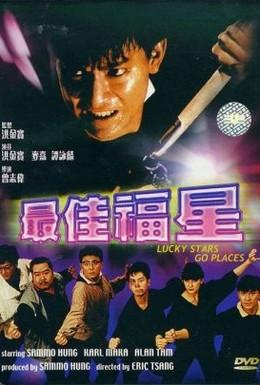 Постер фильма Безумная миссия счастливых звезд (1986)