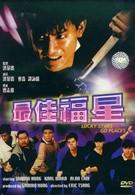 Безумная миссия счастливых звезд (1986)