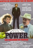 Власть (1986)