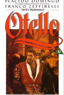 Постер фильма Отелло (1986)