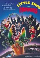 Магазинчик ужасов (1986)