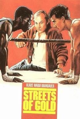 Постер фильма Улицы из золота (1986)