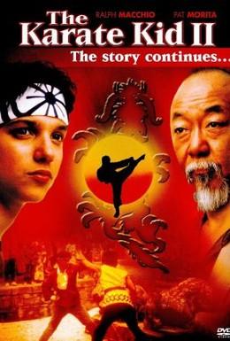 Постер фильма Парень-каратист 2 (1986)