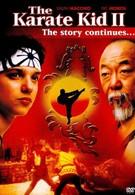 Парень-каратист 2 (1986)