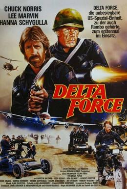 Постер фильма Отряд Дельта (1986)