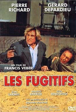 Постер фильма Беглецы (1986)