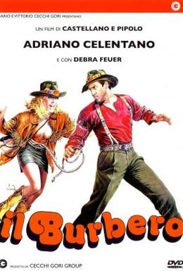 Постер фильма Ворчун (1986)