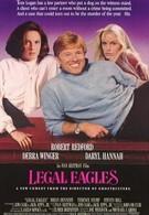 Орлы юриспруденции (1986)