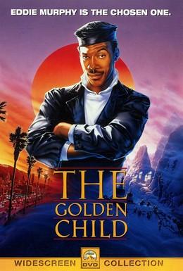 Постер фильма Золотой ребенок (1986)