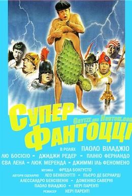 Постер фильма Супер Фантоцци (1986)