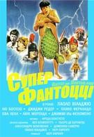 Супер Фантоцци (1986)