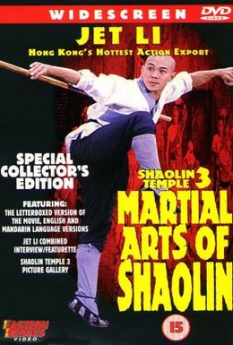 Постер фильма Храм Шаолинь 3: Боевые искусства Шаолиня (1986)