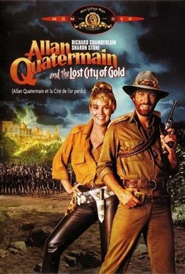 Постер фильма Аллан Куотермейн и потерянный город золота (1986)