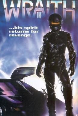 Постер фильма Дух мщения (1986)