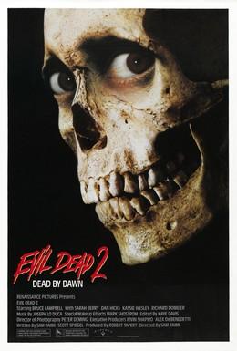 Постер фильма Зловещие мертвецы 2 (1987)