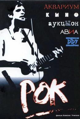 Постер фильма Рок (1987)