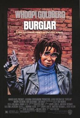 Постер фильма Воровка (1987)