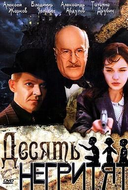 Постер фильма Десять негритят (1987)
