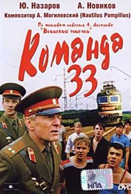 Постер фильма Команда 33 (1987)