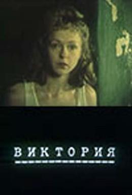 Постер фильма Виктория (1987)