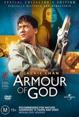 Постер фильма Доспехи Бога (1986)