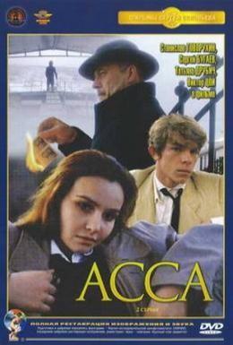 Постер фильма Асса (1987)