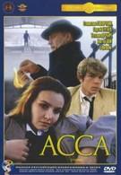Асса (1988)