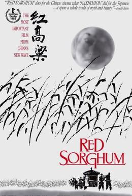 Постер фильма Красный гаолян (1988)