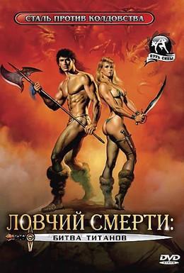 Постер фильма Ловчий смерти 2: Битва титанов (1987)