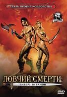 Ловчий смерти 2: Битва титанов (1987)