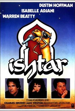 Постер фильма Иштар (1987)