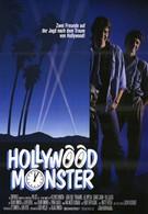 Голливудский монстр (1987)