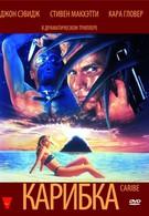 Карибка (1987)