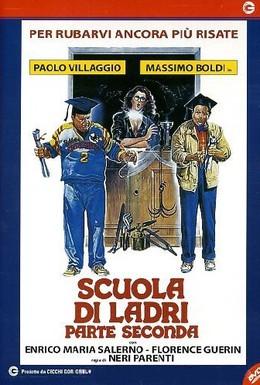 Постер фильма Школа воров 2 (1987)