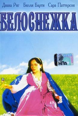 Постер фильма Белоснежка (1987)